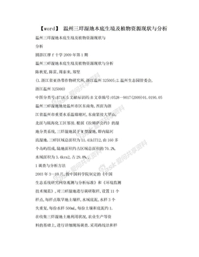 【word】 温州三垟湿地本底生境及植物资源现状与分析.doc
