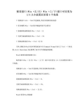 win10 快捷方式大全(前面部分挺重要的).doc