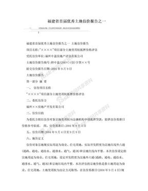 福建省首屆優秀土地估價報告之一.doc