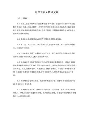 电焊工安全技术交底.doc