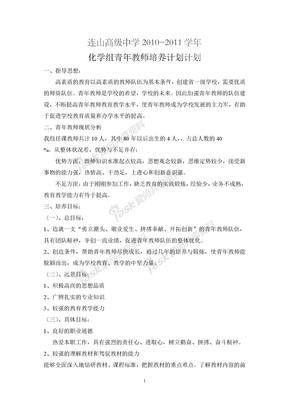 化学组青年教师培养计划计划.doc