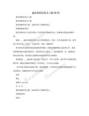 超市离职信范文3篇(参考).doc