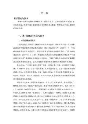 中国近现代史纲要电子教案.doc