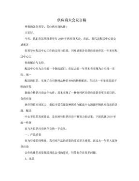 供应商大会发言稿.doc