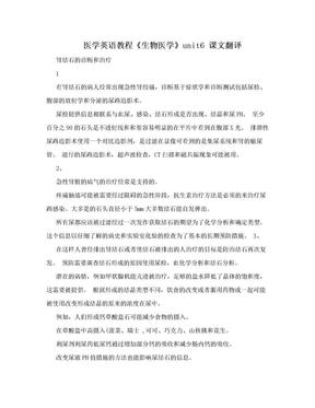 医学英语教程《生物医学》unit6 课文翻译.doc
