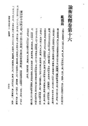 论衡校释.黄晖撰.论衡集解.刘盼遂撰..pdf