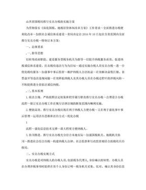 山西省国税局推行实名办税的实施方案.doc