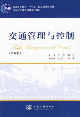 交通管理與控制_第四版.pdf