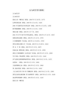 人与时空学[资料].doc