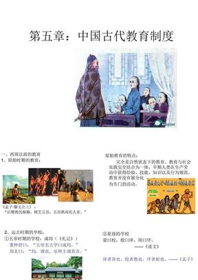 中国古代教育制度.ppt