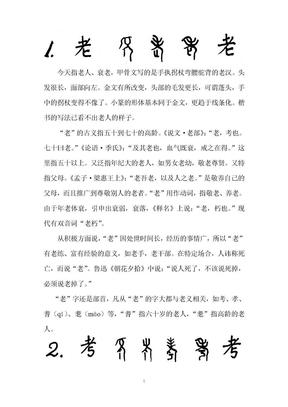 象意字(正文)修改.doc