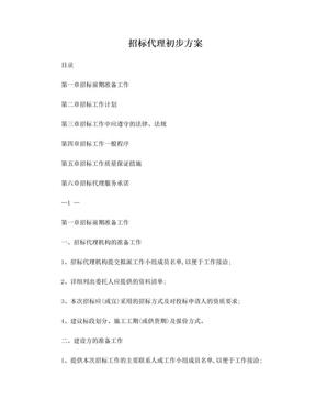招标代理初步方案.doc