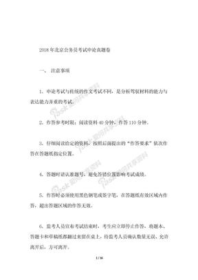 2018年北京公务员考试申论真题及答案.docx