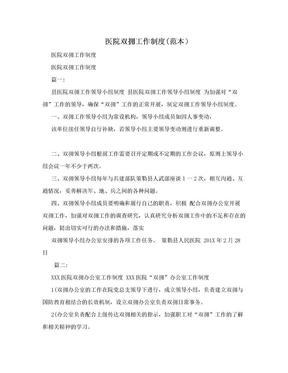 医院双拥工作制度(范本).doc