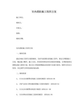 室内装修改造消防施工组织方案.doc