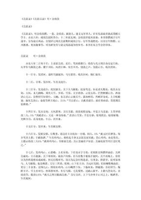 013《北征录》《北征后录》(明) 金幼孜撰.doc