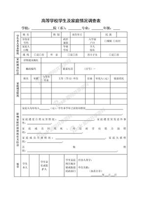 高等学校学生及家庭情况调查表.doc