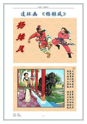 【连环画】《杨排风》.pdf