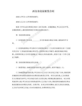 西安市房屋租赁合同.doc