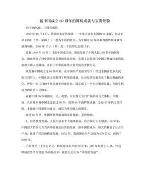 新中国成立60周年的辉煌成就与宝贵经验.doc
