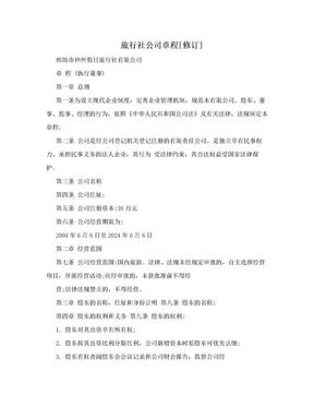 旅行社公司章程[修订].doc