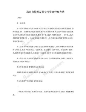 北京市旅游发展专项资金管理办法(试行)最终版.doc