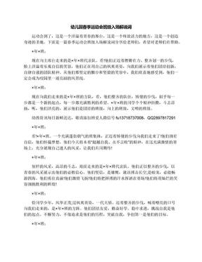 幼儿园春季运动会班级入场解说词.docx