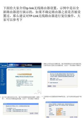 TP-Link 无线路由器设置详细教程.ppt