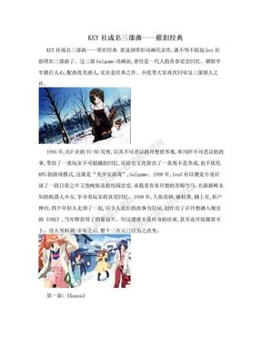 KEY社成名三部曲——催泪经典.doc