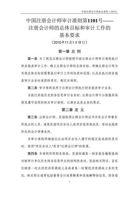 中国注册会计师执业准则2010.pdf