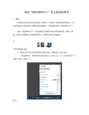 """如家""""酒店网络门户""""客人使用说明书.doc"""