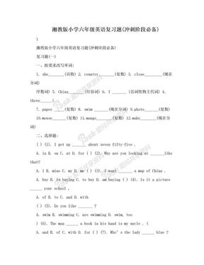 湘教版小学六年级英语复习题(冲刺阶段必备).doc