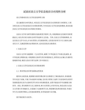 试论汉语言文学信息化结合应用性分析毕业论文.doc