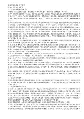 战后国际关系史_复习资料1.doc
