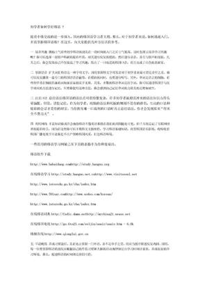 初学者如何学好韩语.doc