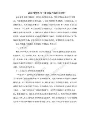 试论网络环境下诽谤行为的构罪分析.doc