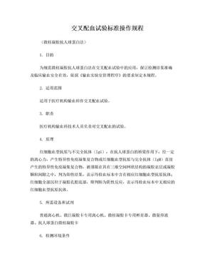 交叉配血试验标准操作规程(微柱凝胶).doc