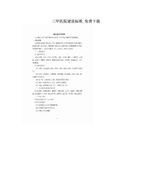 三甲医院建设标准_免费下载.doc