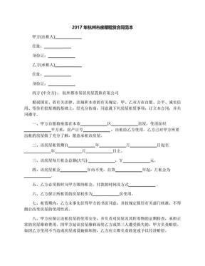 2017年杭州市房屋租赁合同范本.docx