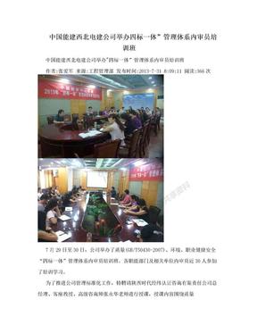 """中国能建西北电建公司举办四标一体""""管理体系内审员培训班.doc"""