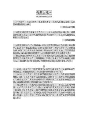 西藏生死书.doc
