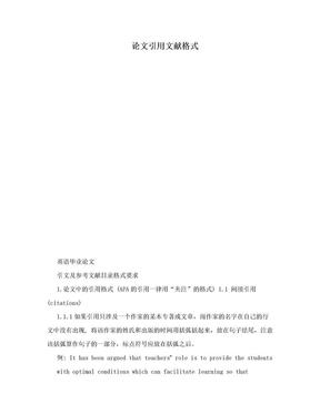 论文引用文献格式.doc