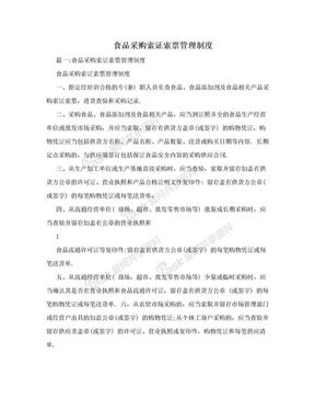 食品采购索证索票管理制度.doc