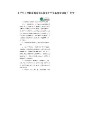 小学生心理健康教育论文浅谈小学生心理健康教育_免费.doc