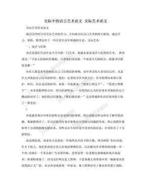 交际中的语言艺术论文 交际艺术论文.doc