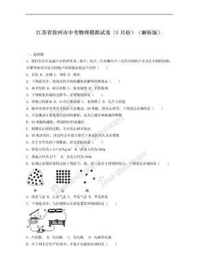 2019-2020年最新江苏徐州市区联校中考物理(5月份)模拟试卷(及答案解析).doc