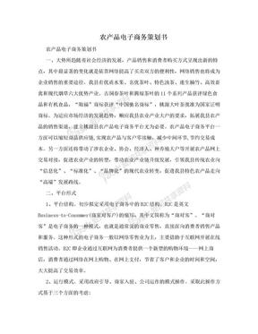 農產品電子商務策劃書.doc