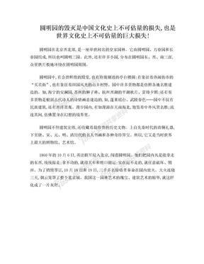 圆明园的毁灭是中国文化史上不可估量的损失.doc