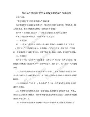 """汽运队车辆百日安全无事故竞赛活动""""实施方案.doc"""