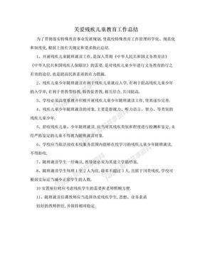 关爱残疾儿童教育工作总结.doc